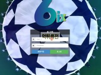 【먹튀확정】 식스 먹튀검증 6ix 먹튀확정 aq-88.com 토토먹튀
