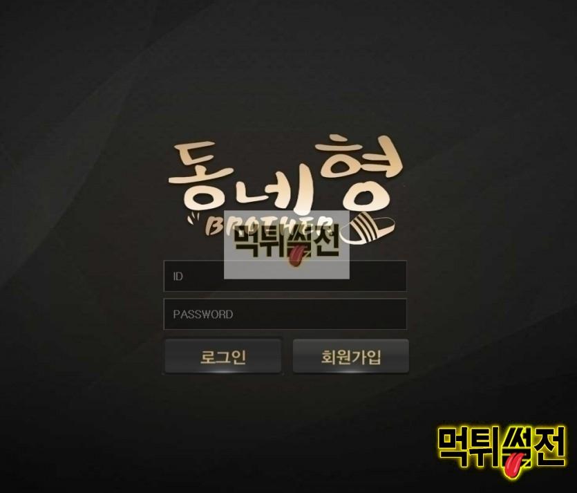 【먹튀확정】 동네형 먹튀검증 동네형 먹튀확정 hot-gg.com 토토먹튀