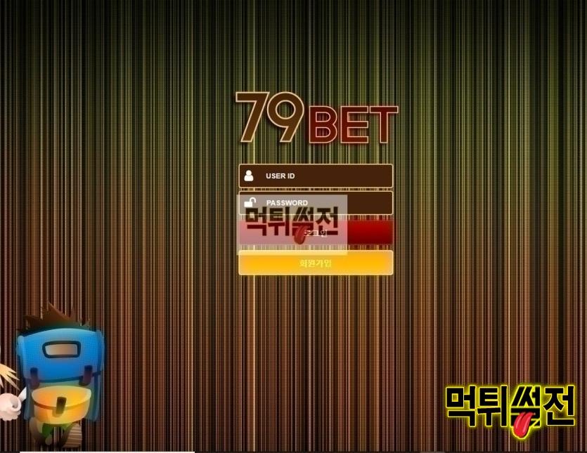 【먹튀확정】79벳  먹튀검증 친구벳 먹튀확정 aaa-369.com 토토먹튀