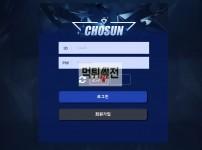 【먹튀확정】 초선 먹튀검증 CHOSUN 먹튀확정 ch88-jj.com 토토먹튀