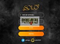 【먹튀확정】 솔로 먹튀검증 Solo 먹튀확정 solo-vg.com 토토먹튀