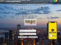【먹튀확정】 타워팰리스 먹튀검증 Tower palace 먹튀확정 tw-2424.com 토토먹튀