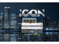 【먹튀확정】아이콘 먹튀검증 icon 먹튀확정 icn-ou.com 토토먹튀
