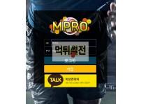 【먹튀확정】엠프로 먹튀검증 MPRO 먹튀확정 ott-mvp5.com 토토먹튀