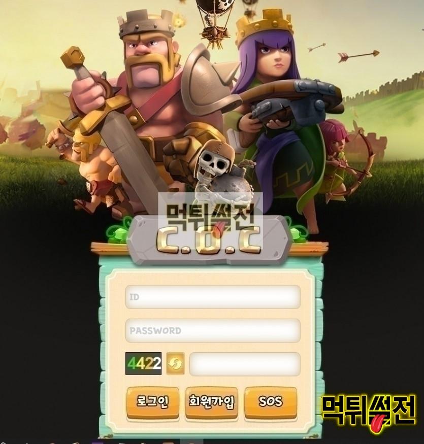 【먹튀확정】 콕 먹튀검증 coc 먹튀확정 cls-82.com 토토먹튀