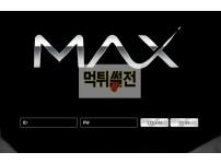 【먹튀확정】맥스 먹튀검증 MAX 먹튀확정 maxball-777.com 토토먹튀