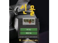 【먹튀확정】선물 먹튀검증 선물 먹튀확정 sm-8282.com 토토먹튀