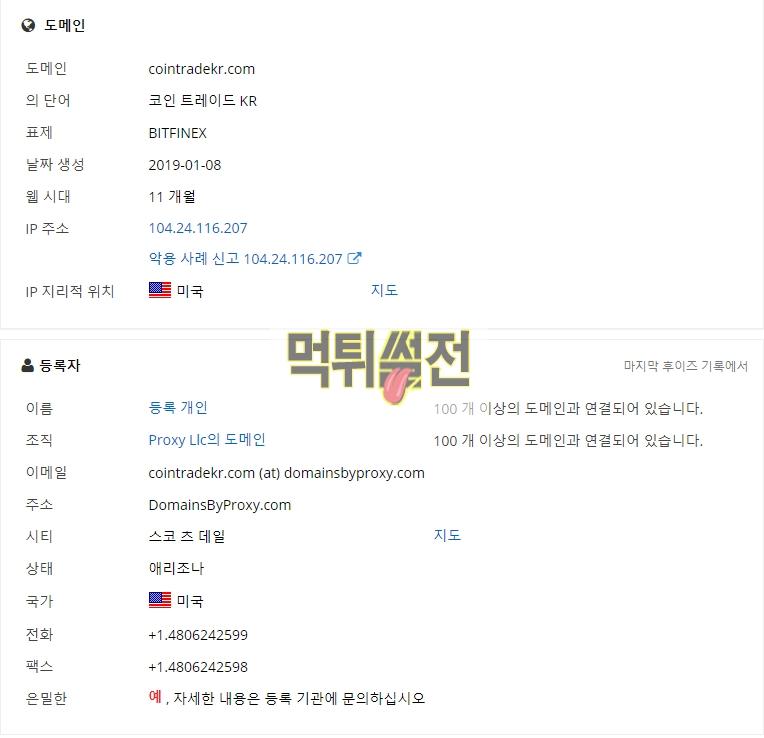 【먹튀확정】 스토어맥스 먹튀검증 스토어맥스 먹튀확정 cointradekr.com 토토먹튀