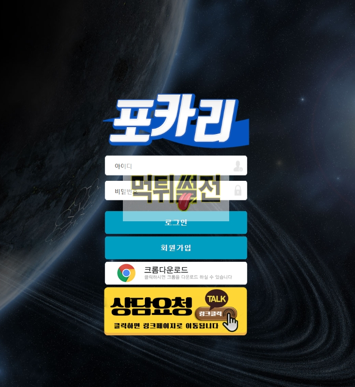 【먹튀확정】 포카리 먹튀검증 포카리 먹튀확정 kaki-154.com 토토먹튀