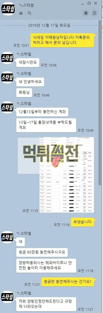 【먹튀확정】 스타쉽 먹튀검증 스타쉽 먹튀확정 sts-a1.com 토토먹튀