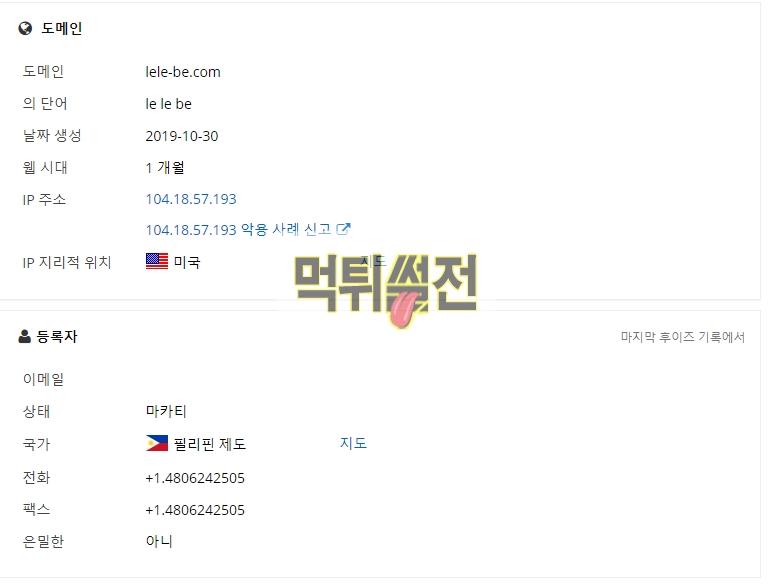 【먹튀확정】 리그벳 먹튀검증 리그벳 먹튀확정 lele-be.com 토토먹튀