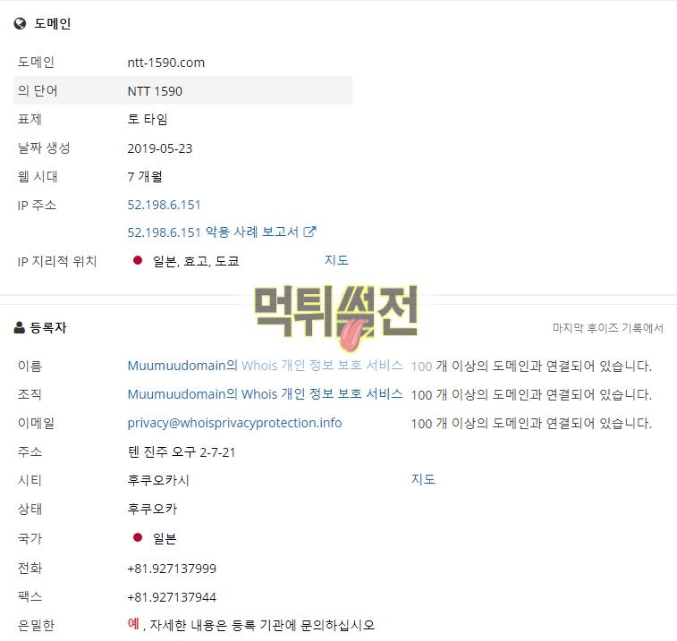 【먹튀확정】 토타임 먹튀검증 토타임 먹튀확정 ntt-1590.com 토토먹튀