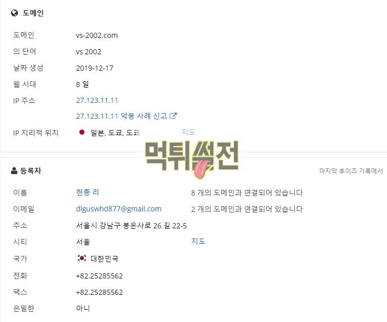 【먹튀확정】 반스 먹튀검증 반스 먹튀확정 vs-2002.com  토토먹튀