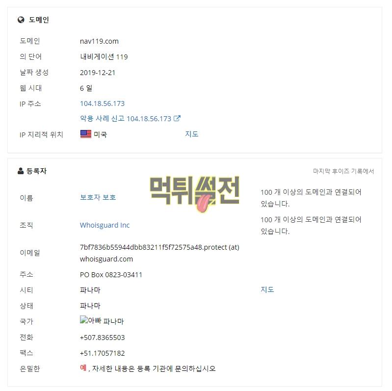 【먹튀확정】 루나틱 먹튀검증 LUNATIC 먹튀확정 nav119.com 토토먹튀