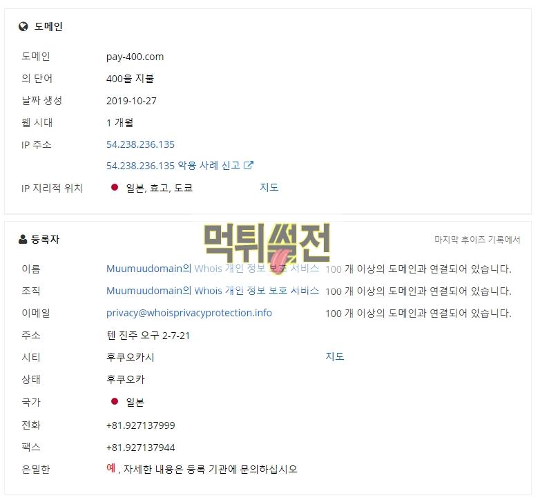 【먹튀확정】 페이백 먹튀검증 페이백 먹튀확정 pay-400.com 토토먹튀