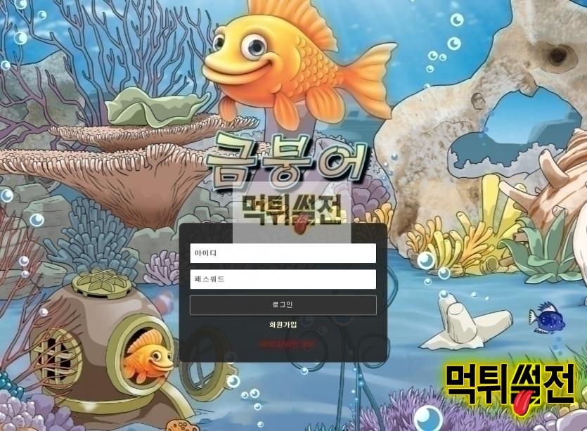 【먹튀확정】 금붕어 먹튀검증 금붕어 먹튀확정 gbo-600.com 토토먹튀