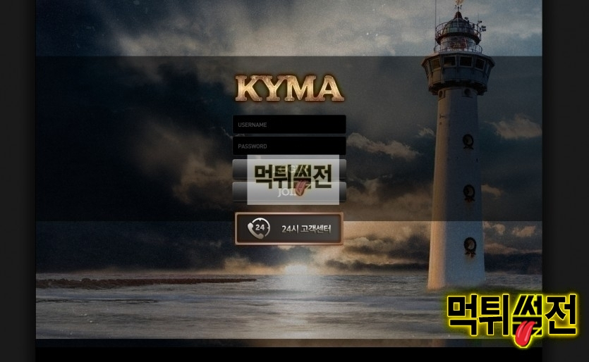 【먹튀확정】 KYMA 먹튀검증 KYMA 먹튀확정 km-u37.com 토토먹튀