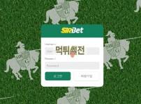【먹튀확정】 SIRBET 먹튀검증 SIRBET 먹튀확정 asd-sb.com 토토먹튀