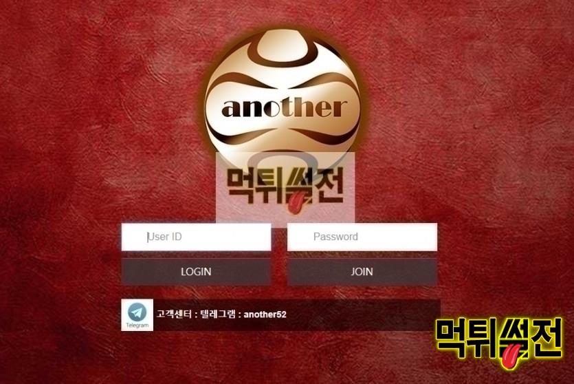 【먹튀확정】 어나더 먹튀검증 LOGIN 먹튀확정 ano-to2.com 토토먹튀
