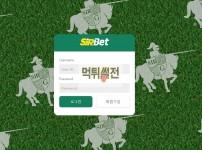 【먹튀확정】 sirbet먹튀검증 sirbet 먹튀확정 asd-sb.com 토토먹튀