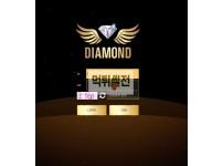 【먹튀확정】 다이아몬드먹튀검증 다이아몬드 먹튀확정 주소복사 토토먹튀