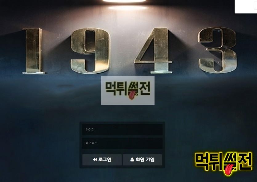 【먹튀확정】1943 먹튀검증 1943 먹튀확정 c-1943.com 토토먹튀