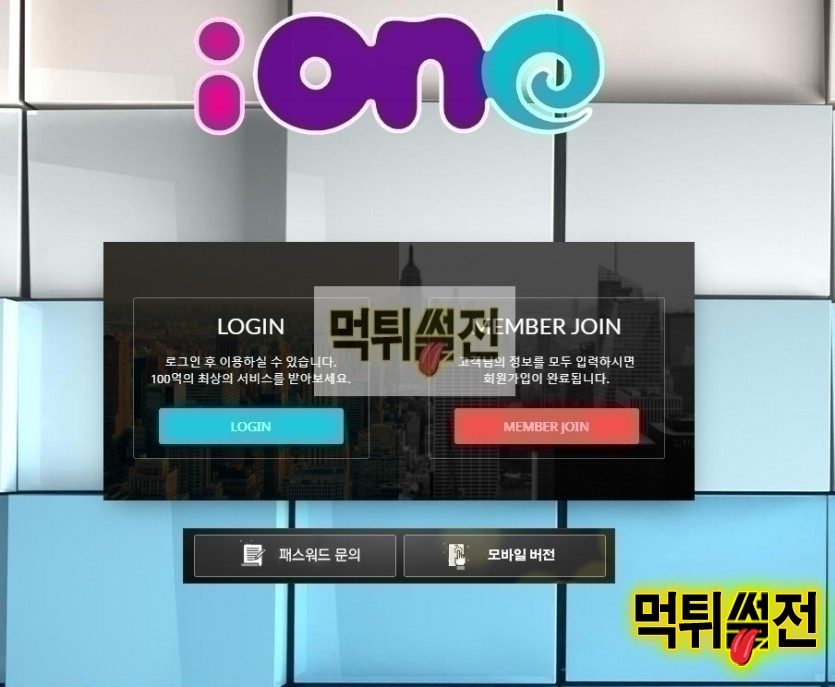 【먹튀확정】 ione 먹튀검증 구마블 먹튀확정 mapo-35.com 토토먹튀