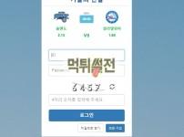 【먹튀확정】 가을의전설 먹튀검증 가을의전설 먹튀확정 legend4885.com 토토먹튀