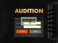 【먹튀확정】 오디션 먹튀검증 오디션 먹튀확정 ods-bb.com 토토먹튀