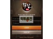 【먹튀확정】 객잔 복사 먹튀검증 객잔 먹튀확정 gaeg-jan.com 토토먹튀