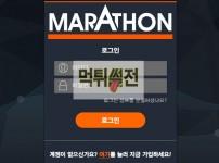 【먹튀확정】 마라톤 복사 먹튀검증 마라톤 먹튀확정 mrt74.com 토토먹튀