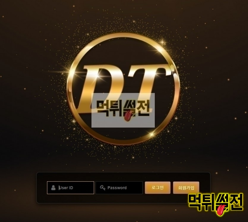 【먹튀확정】 DT 먹튀검증 DT 먹튀확정 dt-369.com 토토먹튀