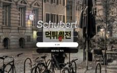 【먹튀확정】 슈베르트 먹튀검증 슈베르트 먹튀확정 scsc-1717.com 토토먹튀