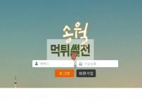 【먹튀확정】 송월먹튀검증 송월 먹튀확정 swsw12.com 토토먹튀