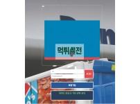 【먹튀검증】 도미노 먹튀검증 dmn-vip.com 먹튀사이트 검증