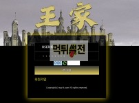 【먹튀검증】 왕가 먹튀검증 wg-tt.com 먹튀사이트 검증