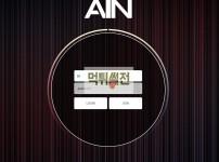 【먹튀검증】 아인 먹튀검증 ain-11.com 먹튀사이트 검증