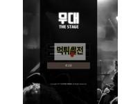 【먹튀확정】 무대 먹튀검증 무대 먹튀확정 mc-101.com 토토먹튀