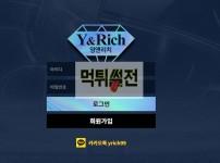 【먹튀확정】 영앤리치 먹튀검증 영앤리치 먹튀확정 yug-123.com 토토먹튀