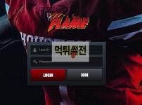 【먹튀확정】 플레임 먹튀검증 플레임 먹튀확정 qna-555.com토토먹튀
