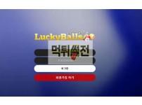【먹튀확정】 럭키볼 먹튀검증 럭키볼 먹튀확정 luckyball-999.com 토토먹튀