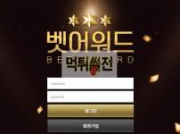 【먹튀검증】 벳어워드 먹튀검증 Bet-Award.com 먹튀사이트 검증