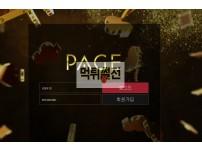 【먹튀검증】 페이지 먹튀검증 pg-ps.com 먹튀사이트 검증