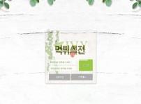 【먹튀검증】 아이비 먹튀검증 DHEE78.COM  먹튀사이트 검증