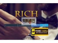 【먹튀검증】 리치 먹튀검증 rc-119.com  먹튀사이트 검증