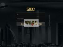 【먹튀확정】 제크 먹튀검증 ZEC 먹튀확정 zec-79.com 토토먹튀