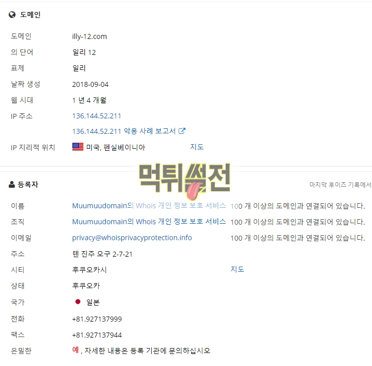 【먹튀확정】 릴리 먹튀검증 ILLY 먹튀확정 illy-12.com 토토먹튀