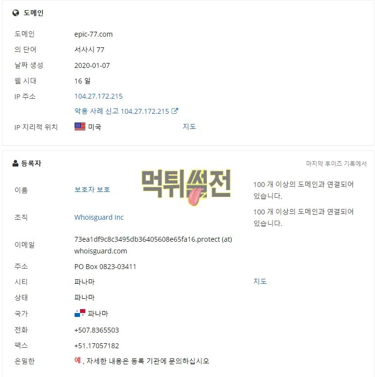 【먹튀확정】 에픽 먹튀검증 EPICK 먹튀확정 epic-77.com 토토먹튀