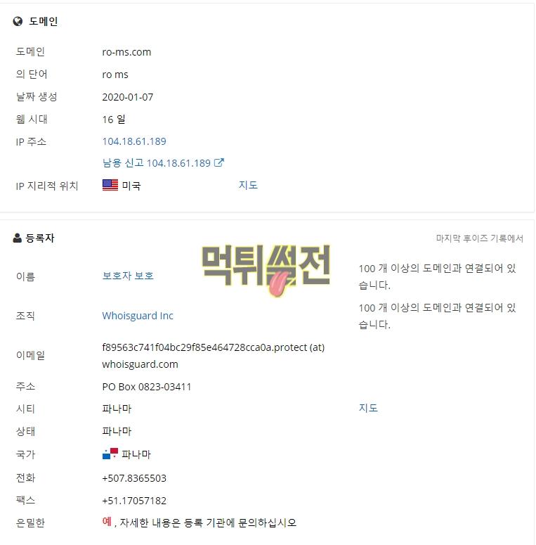【먹튀확정】 로마 먹튀검증 ROMA 먹튀확정 ro-ms.com 토토먹튀