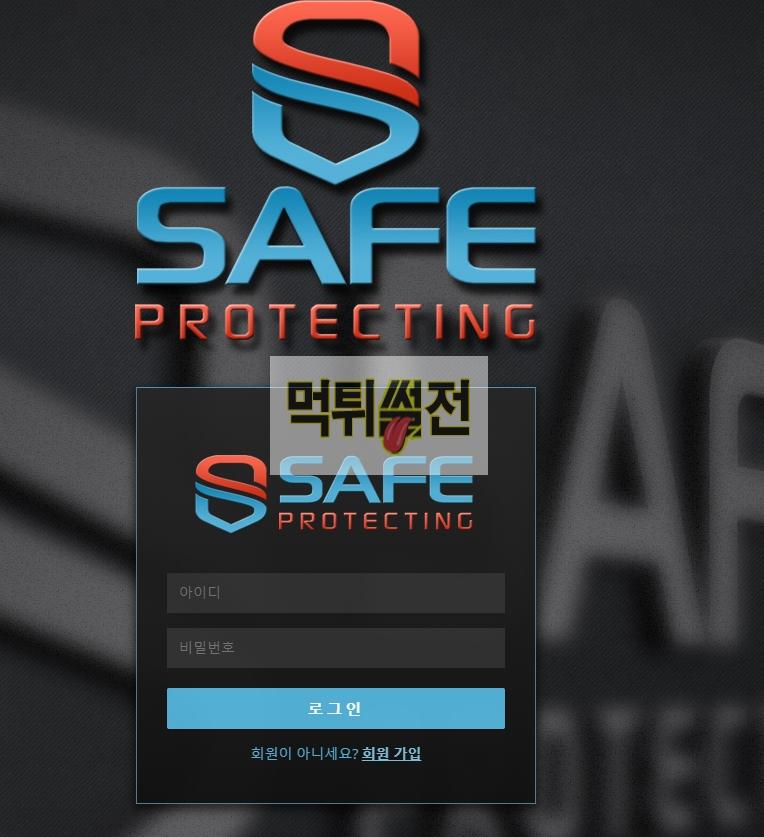 【먹튀확정】 세이프 먹튀검증 SAFE 먹튀확정 saf-e25.com 토토먹튀